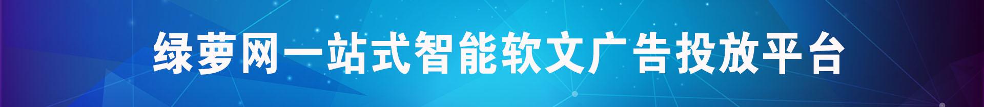 绿萝网为软文营销专业推广公司