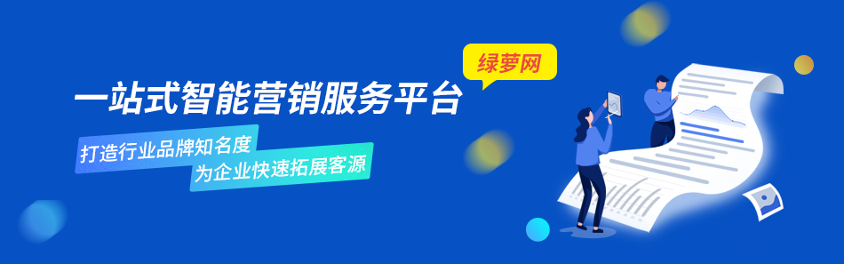 联系我们_软文发布平台_绿萝网络_专业软文营销推广